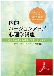 内的バージョンアップ心理学講座小冊子