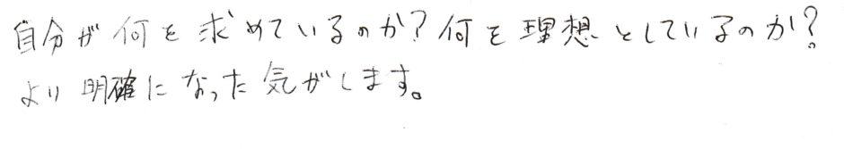 西田勝也さま