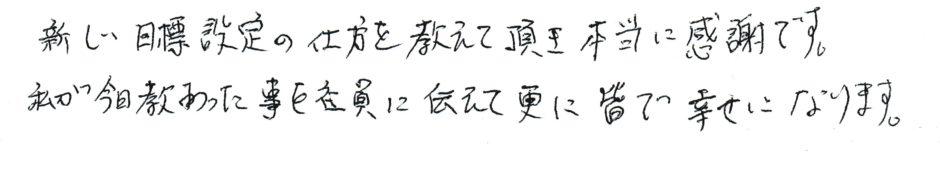 UDさま(飲食業、人材派遣業経営、男性)