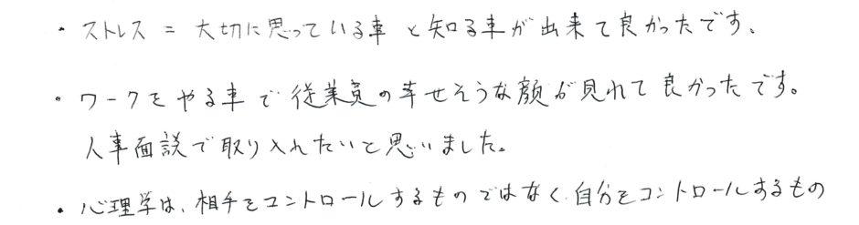 矢野敦さま