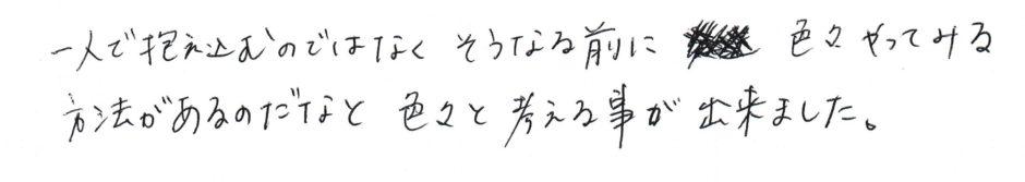 KKさま(運送業経営、女性)